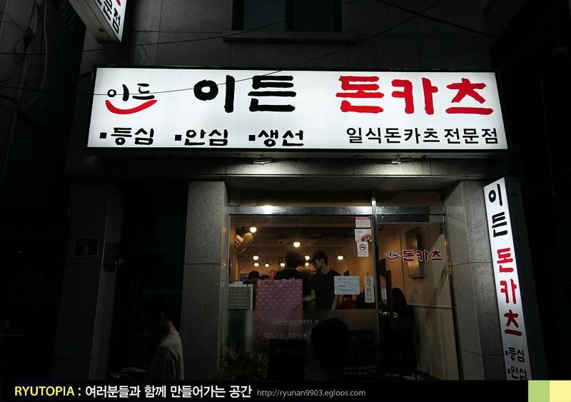 2017.10.9. 이든돈카츠(노량진) / 노량진이어서 ..