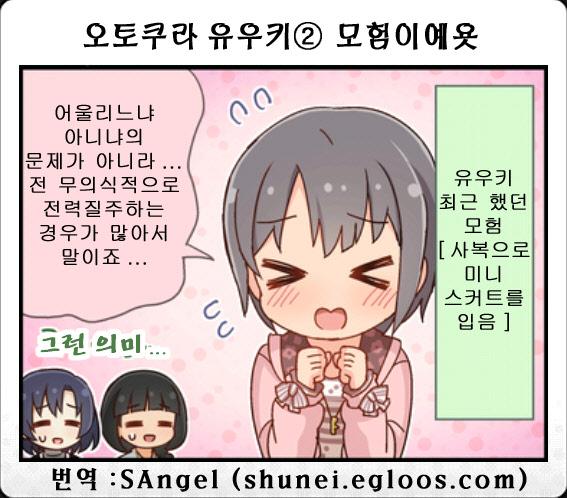 스타라이트 스테이지 - 유우키 1컷② & 리나, 레나..