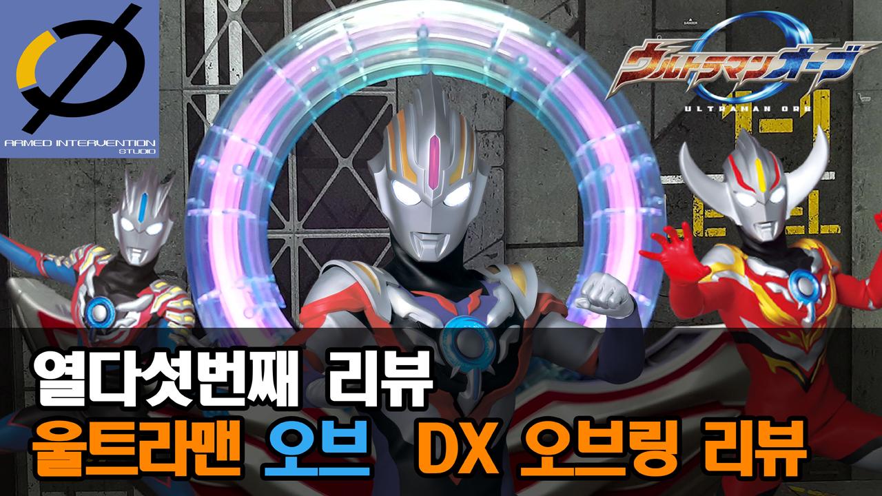 열다섯번째리뷰 -  울트라맨 오브 DX 오브링