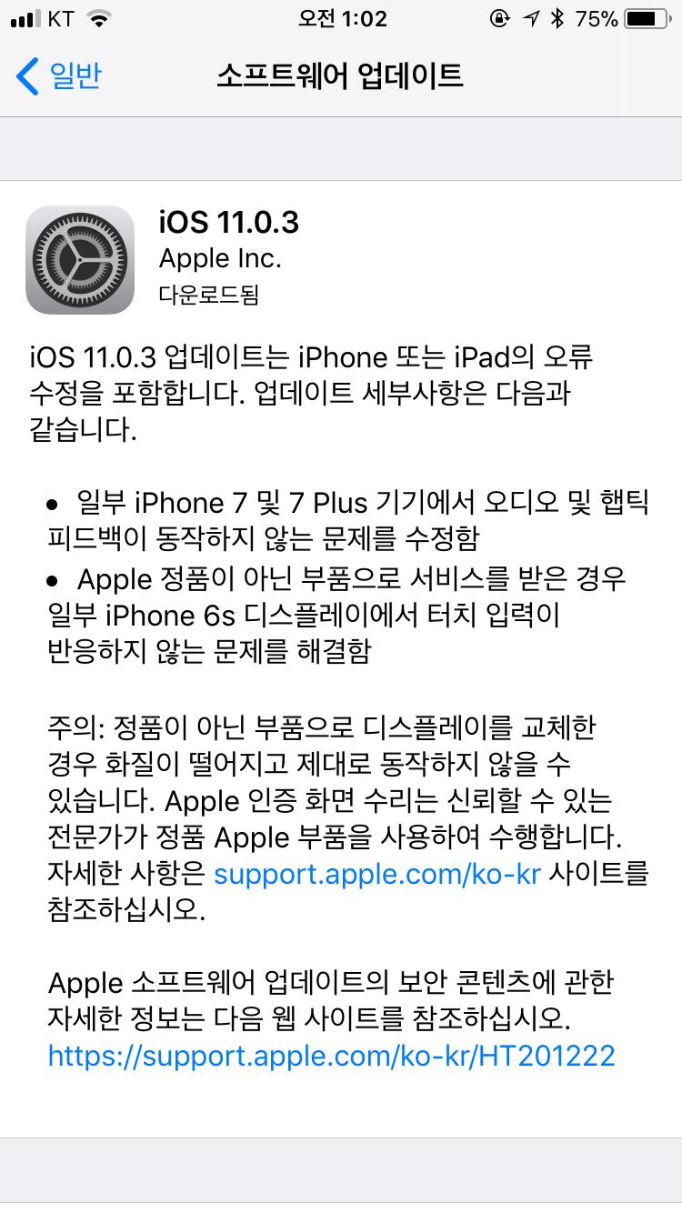 iOS 11.0.3 업데이트 시작