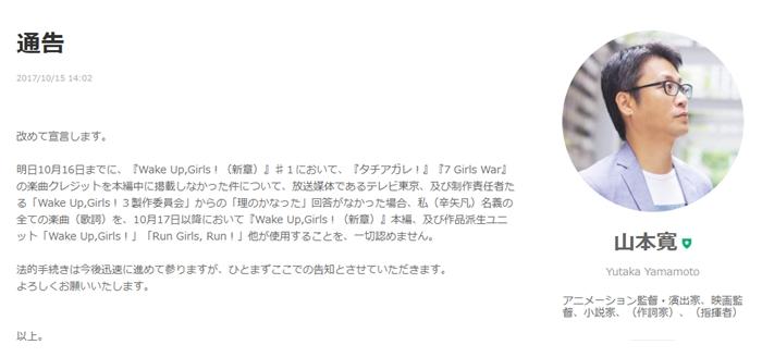 야마칸 감독의 WUG 관련 통고에 대해, TV 도쿄측..
