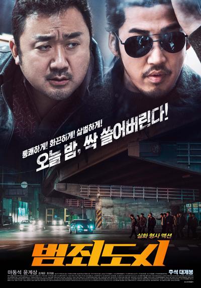 국내 박스오피스 '범죄도시' 질주, '남한산성' 폭락