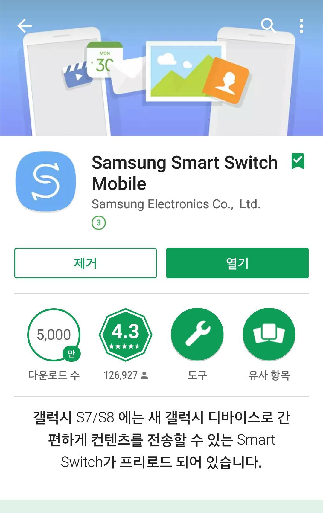스마트스위치 - 갤럭시 휴대폰 데이터 이동