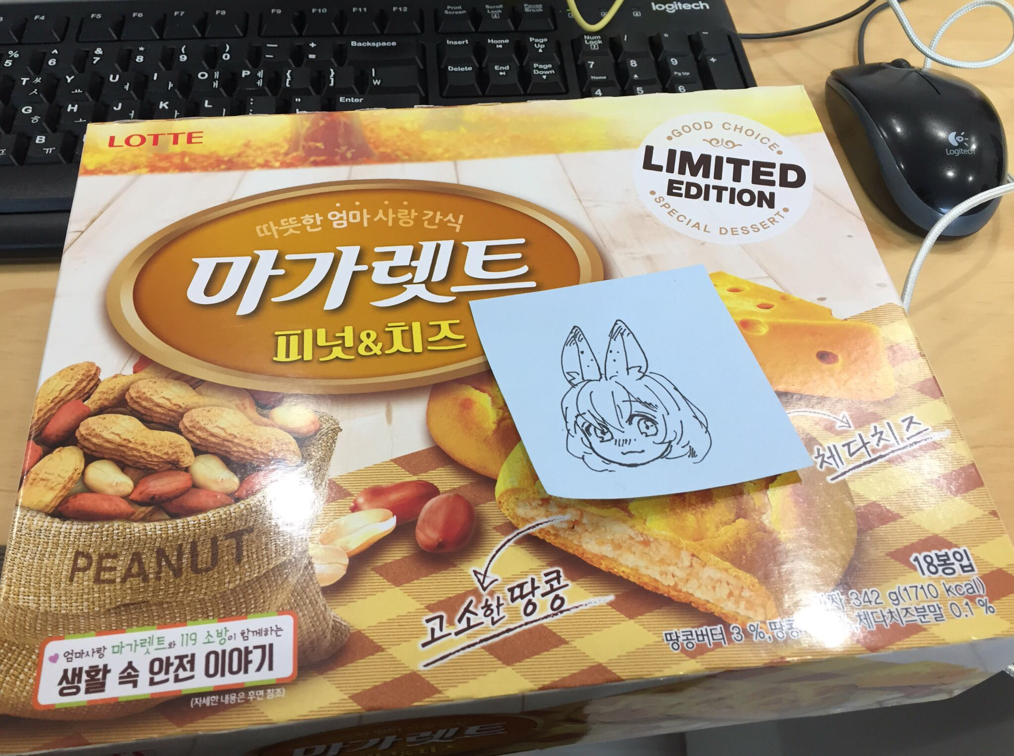 [LOTTE]마가렛트 피넛&치즈