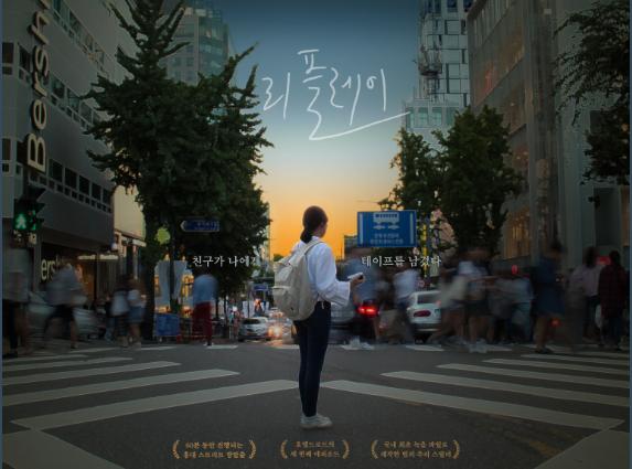 [홍대 호텔드코드] 리플레이 후기