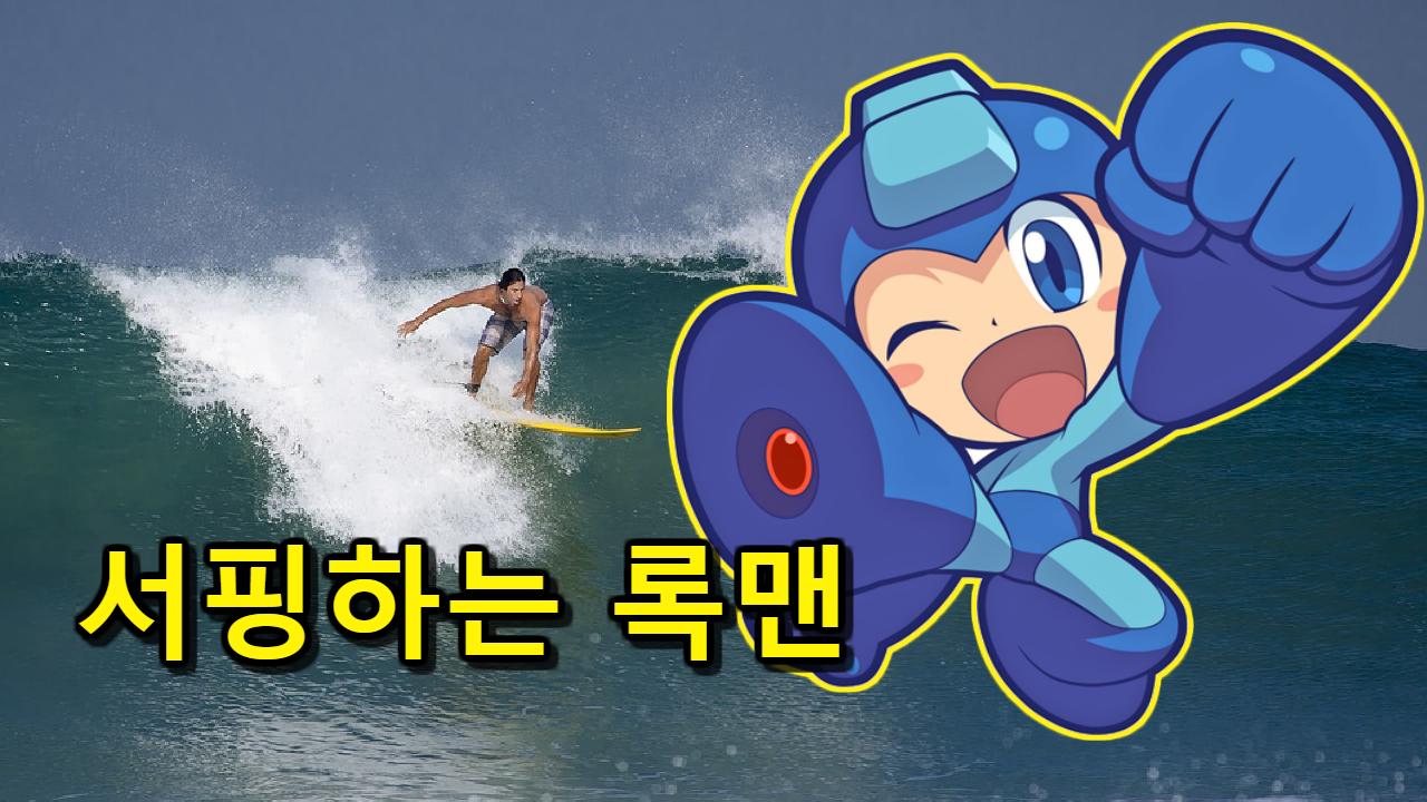 록맨 메가 메이커 - 서핑하는 록맨!