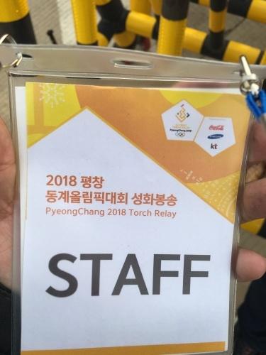 [알바 후기] 평창 올림픽 성화봉송 진행요원