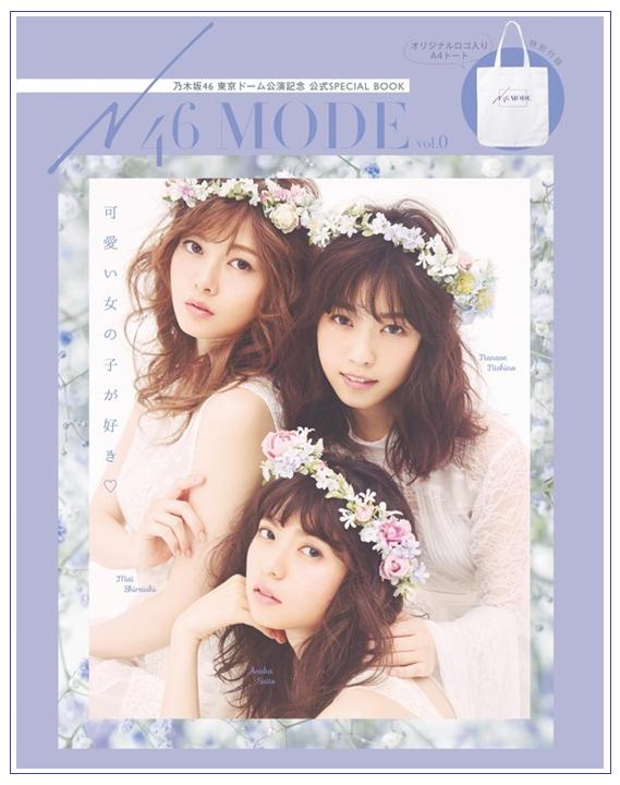 노기자카46, 첫 공식 스페셜 북이 발매일에 재발행