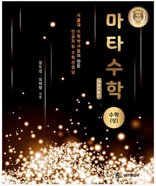 마타수학 개념기본서 수학(상) 출시~!!