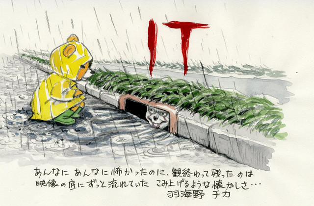 만화가 우미노 치카 선생이 그린, 영화 '그것'의 ..