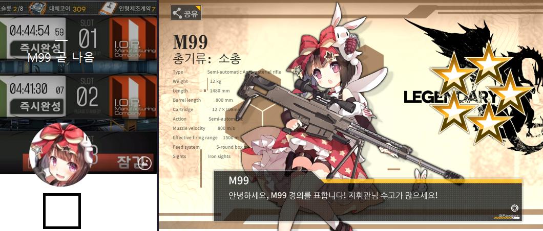 M99 득