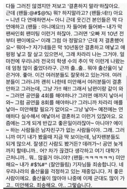 [JYJ] 김재중, 출산율 낮으니 남팬 만나 혼전임신..