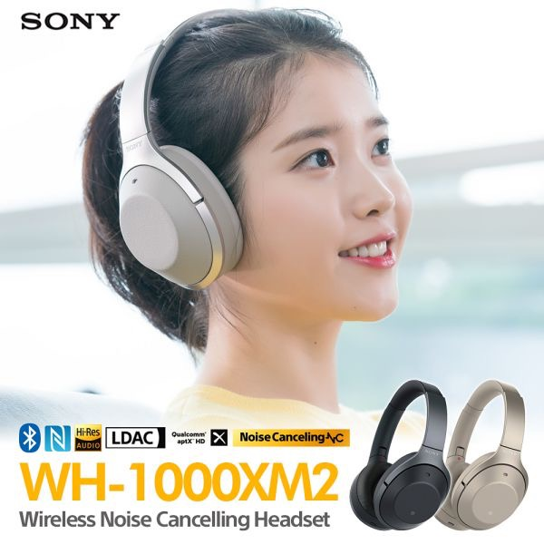 SONY WH-1000XM2 &노이즈캔슬링 층간소음 안녕