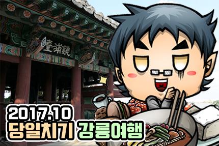 2017.11.8. 가을의 당일치기 강릉여행 (8) 관동팔..