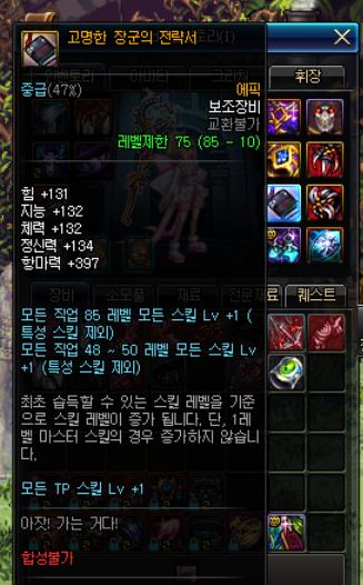 [던파] 11-06 던파일기