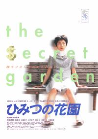 비밀의 화원 ひみつの花園 (1997)