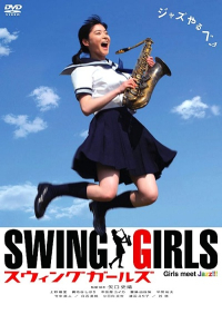 스윙걸즈 スウィングガールズ (2004)