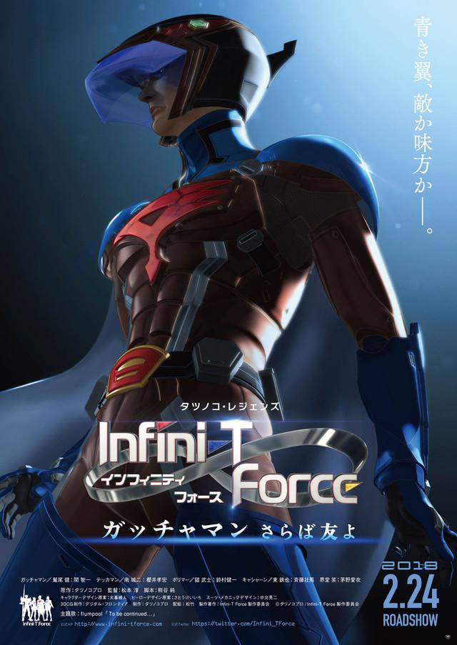 2018년 2월 24일 개봉, Infini-T Force 극장판 타이틀..
