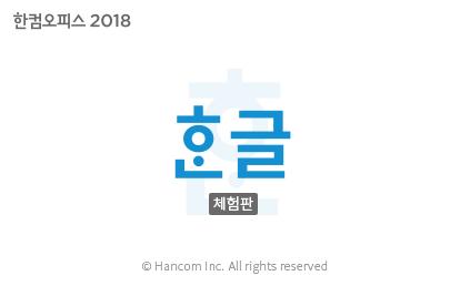 한컴오피스 2018 한글