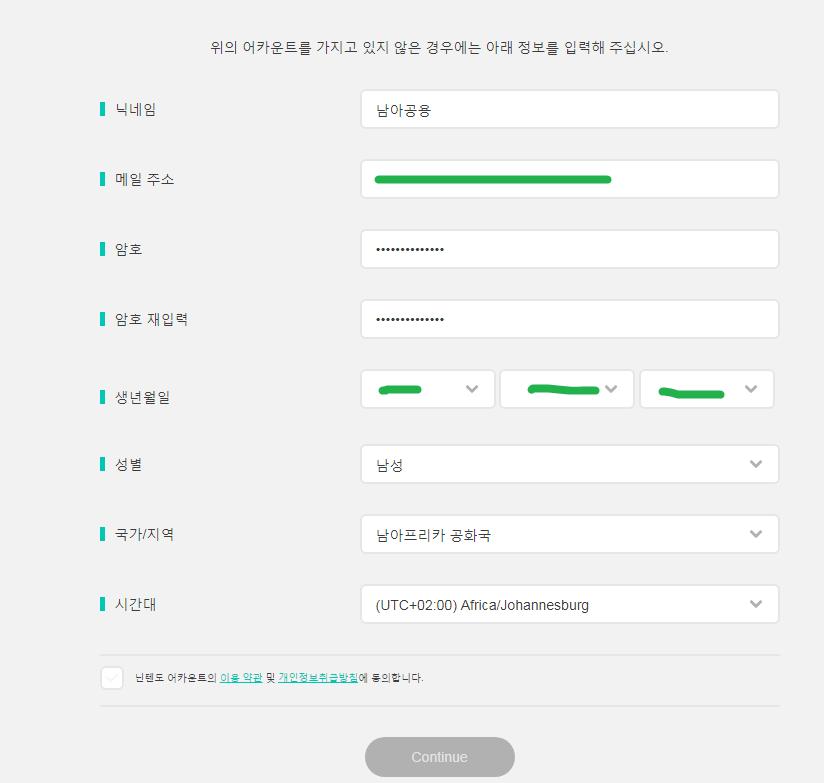 스위치 e샵 남아공 계정 만들기. + 일본, 북미 e..