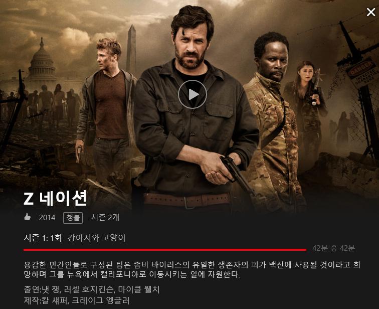 [넷플릭스][드라마] Z 네이션 시즌1,2 감상