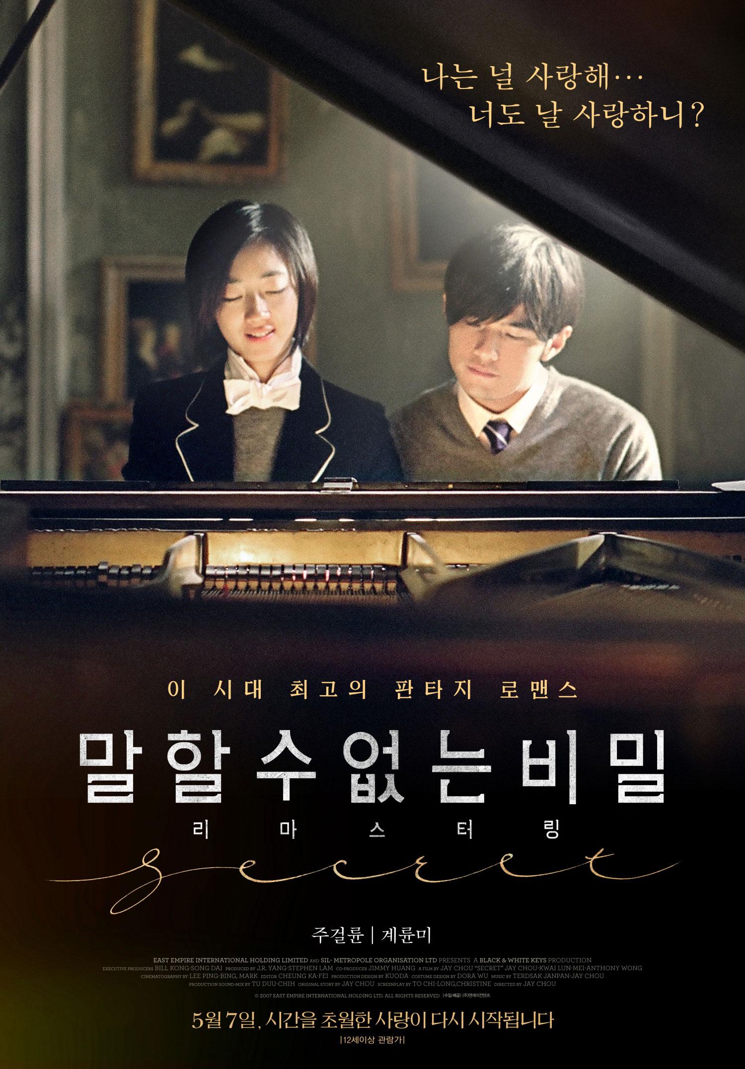 말할 수 없는 비밀 Secret, 2007 제작