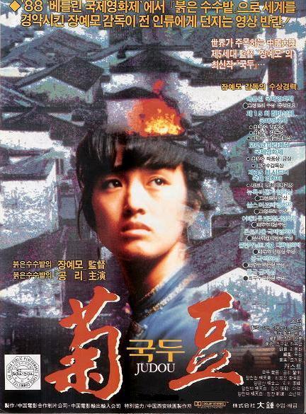 국두 Ju dou, 1990 제작