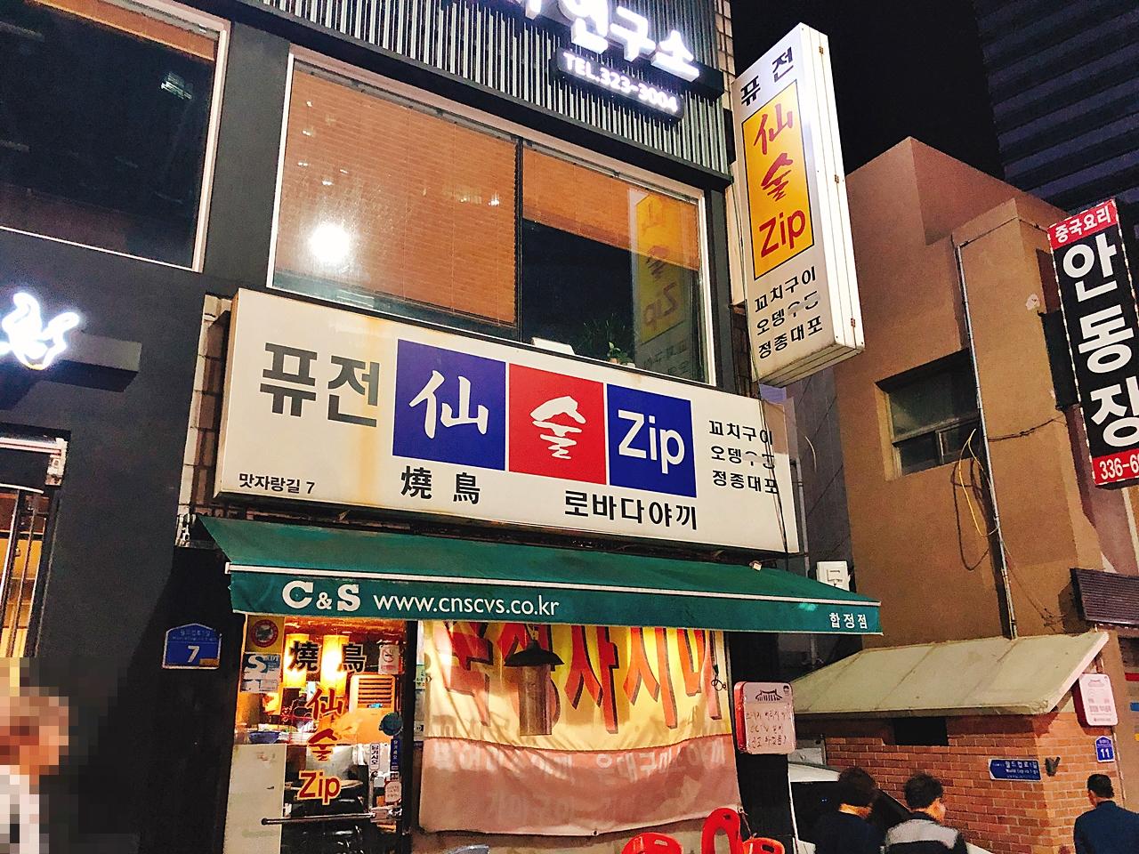 [합정]퓨전선술집-비싼 능성어한접시