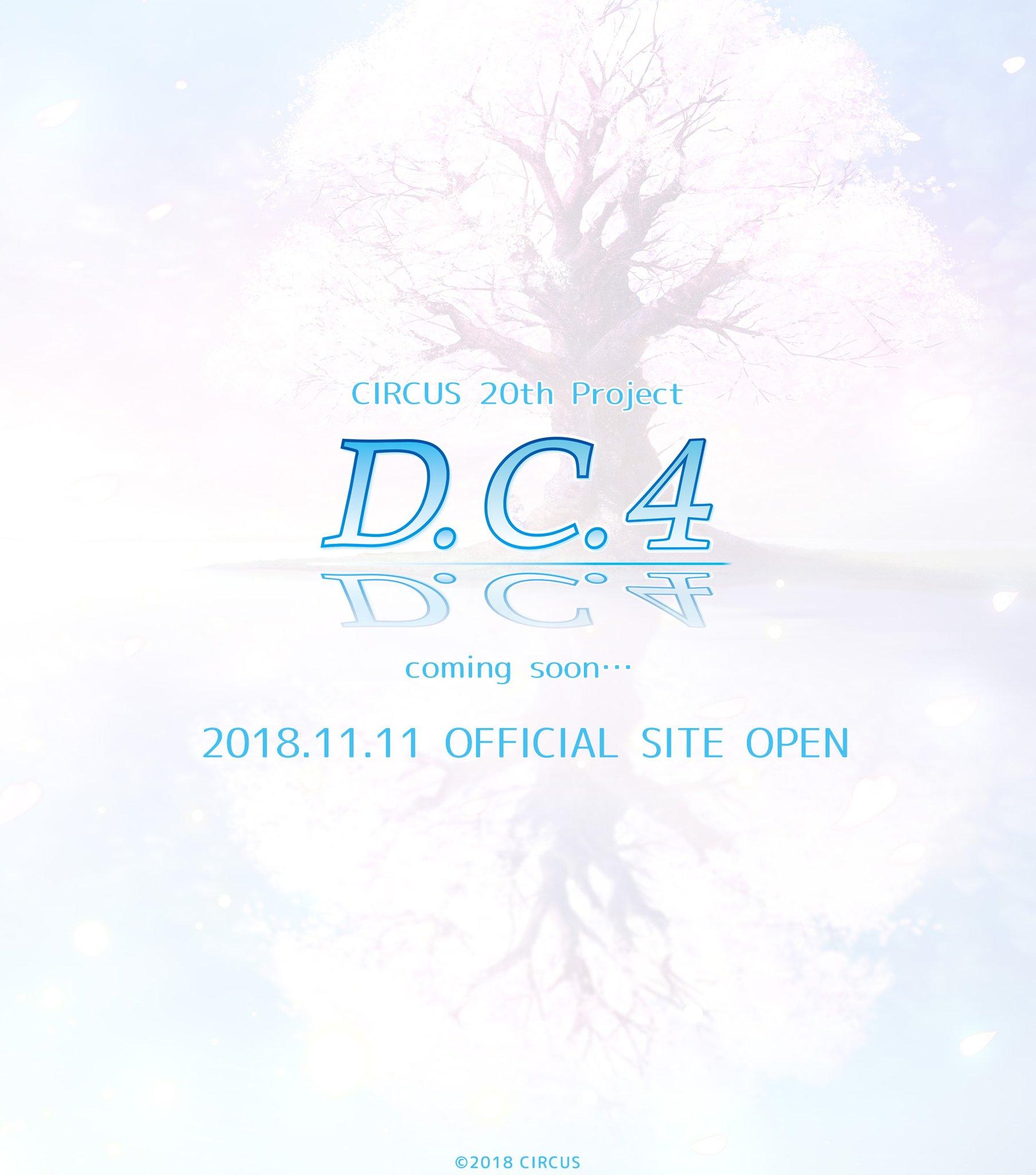 미소녀 게임 메이커 'CIRCUS'의 20주년 기념 기획, ..