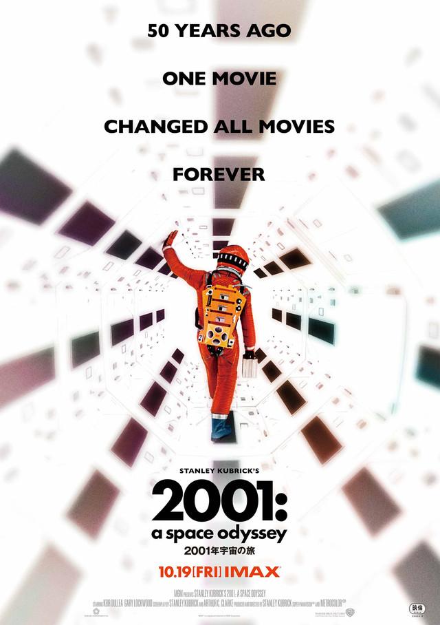 영화 '2001 스페이스 오디세이' 50주년 기념으로 일본에..