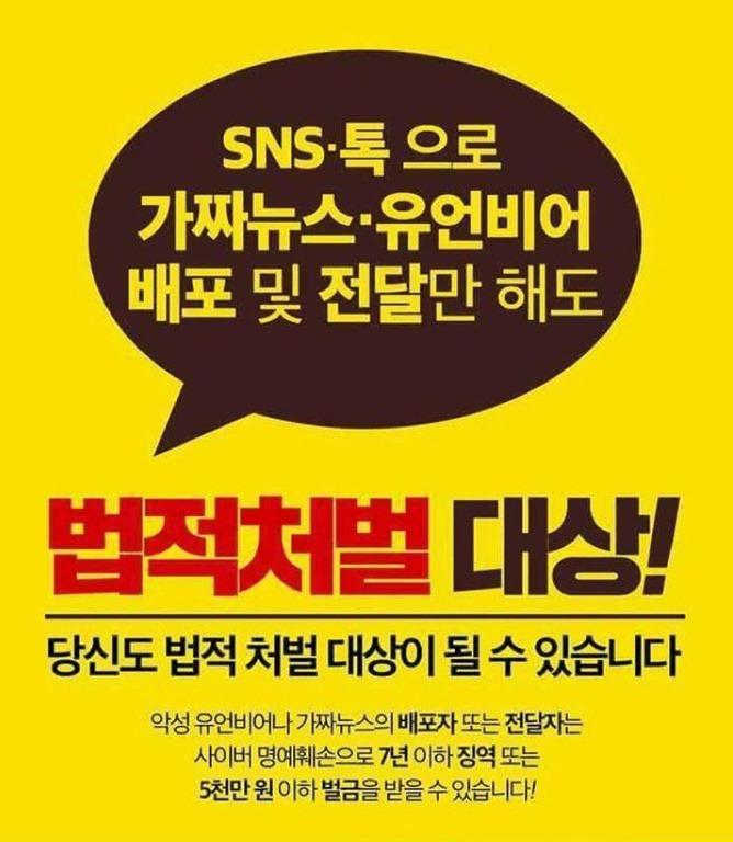 SNS, 톡으로 가짜뉴스와 유언비어 배포, 전달만 해..