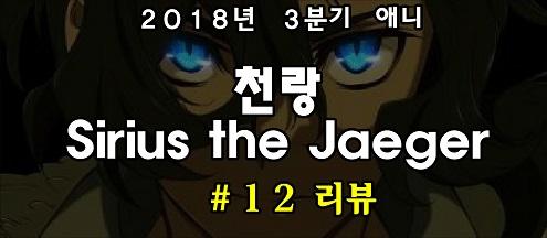[자막] 천랑 Sirius the Jaeger 12화 자막(完)