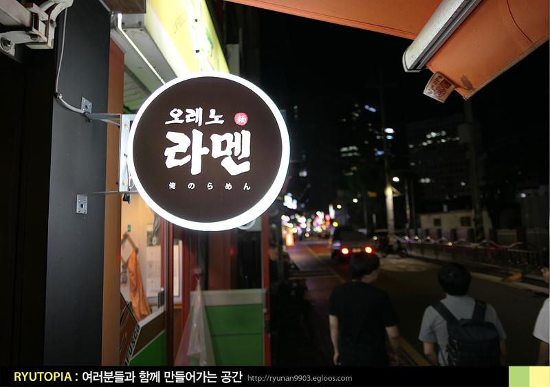 2018.10.1. 오레노라멘 + 절묘한 커피 그리고 눈꽃..