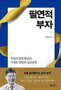 필연적 부자 by 이재호