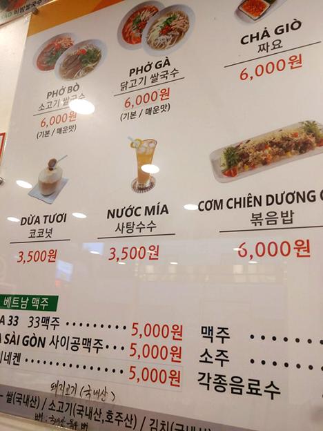 평택 베트남 쌀국수 '퍼이'