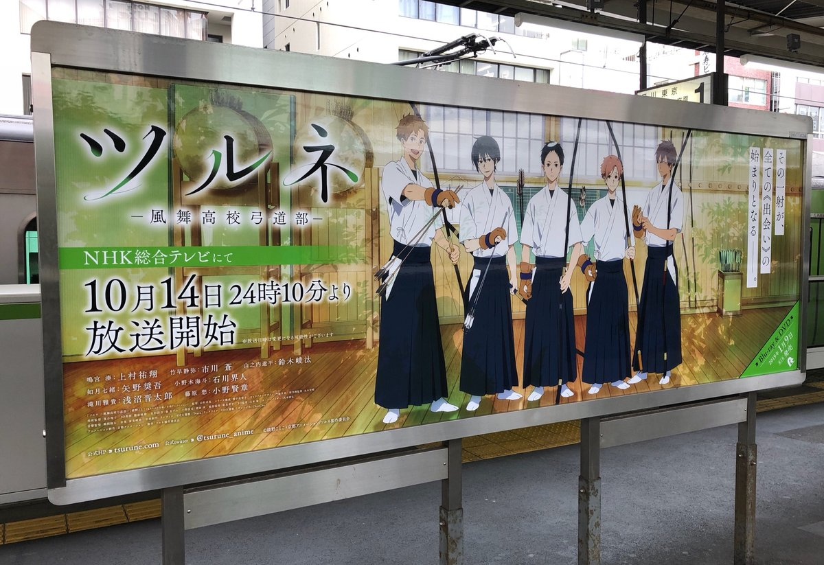 츠루네 -카제마이 고등학교 궁도부- 스페셜 포스터..