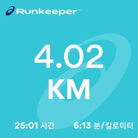 백만년만의 아홉번째 달리기