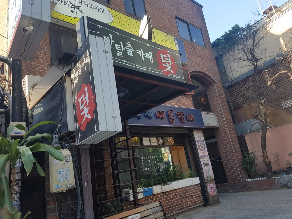 [신촌 방탈출 카페 덫] 방탈출 후기