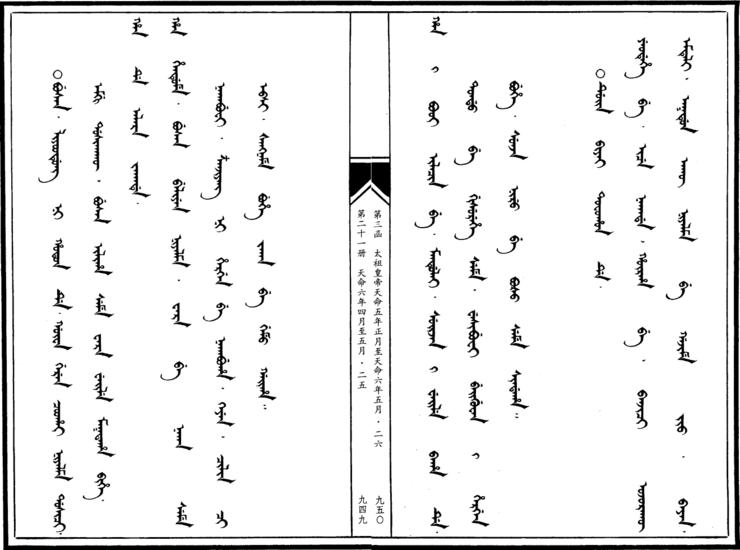 만주어 만문노당 443부-가노(포의) 일아친을 파..