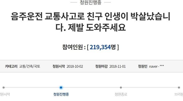 음주운전 처벌강화 청와대 청원 20만 돌파