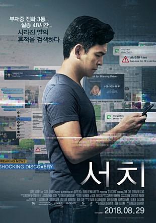 서치 Searching, 2018 - 아니쉬 차간티
