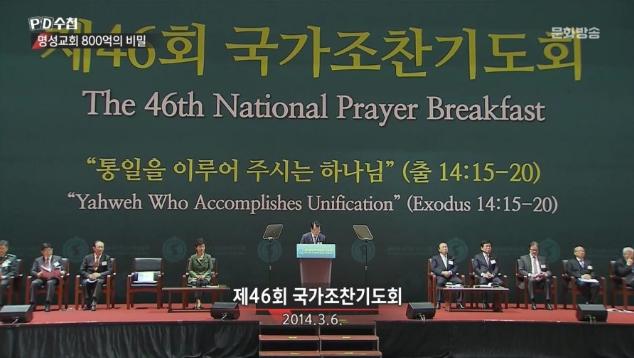 명성교회 김삼환 목사의 기도와 설교
