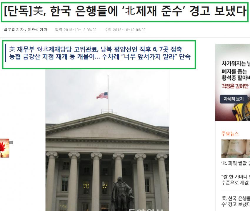 미 재무부, 한국 은행들에 '北제재 준수' 경고 ..