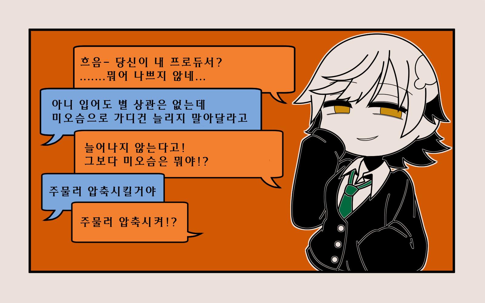 [신데]린미오