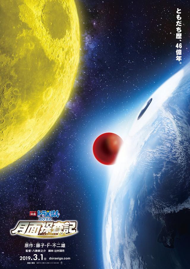 2019s년 영화 도라에몽의 무대는 달(月)!?