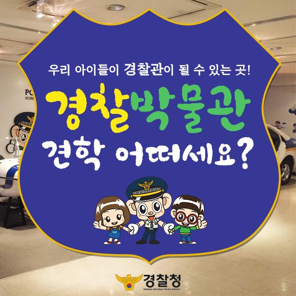 [경찰청] 경찰박물관 견학 홍보 카드뉴스