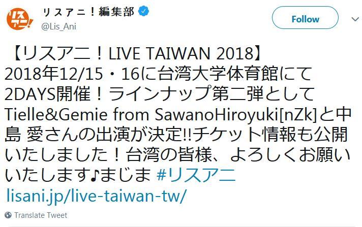 '리스아니! LIVE TAIWAN 2018' 추가 출연 아티스트..