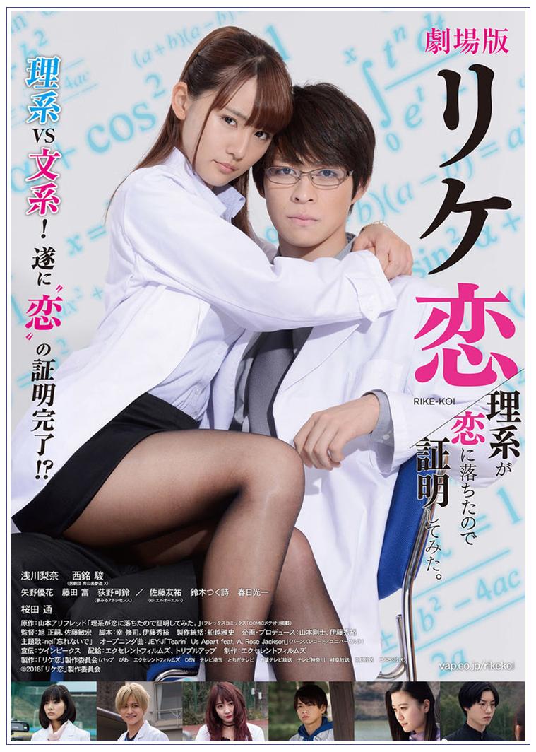 아사카와 나나, 영화 '리케코이' 포스터 비주얼을 공..