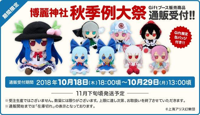 Gift, 추계예대제5 물품의 통판 접수를 개시(10/18~10/..