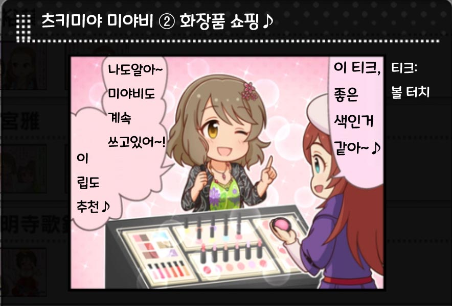 10월 1컷 - 츠키미야 미야비, 효도 레나, 후지모토..